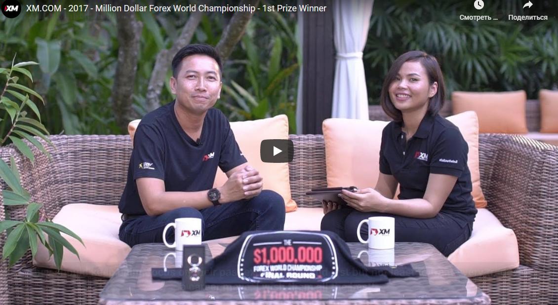 XM - 2017 - Million Dollar Forex World Championship - 1st Prize Winner|6:26