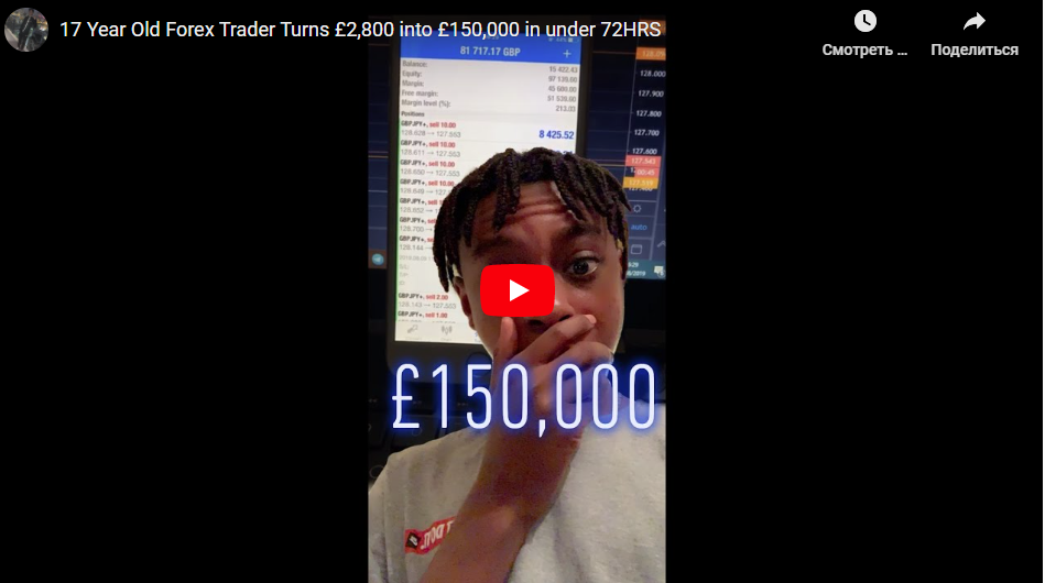 17 Year Old Forex Trader Turns £2,800 into £150,000 in under 72HRS|24:57