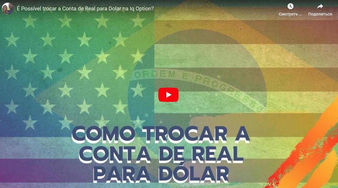 É Possível trocar a Conta de Real para Dolar na Iq Option?|3:27