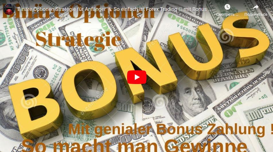 Binäre Optionen Strategie für Anfänger 👌 So einfach ist Forex Trading 🥇 mit Bonus Zahlung|10:57