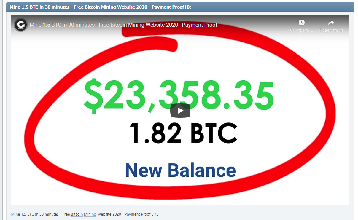 Mine 1.8 BTC in 30 minutes - Free Bitcoin Mining Website 2020 - Payment Proof